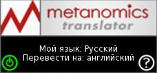 Metanomics_Translate