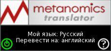 Metanomics_Translate